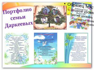 Портфолио семьи Даркеевых