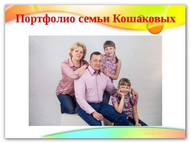 Портфолио семьи Кошаковых