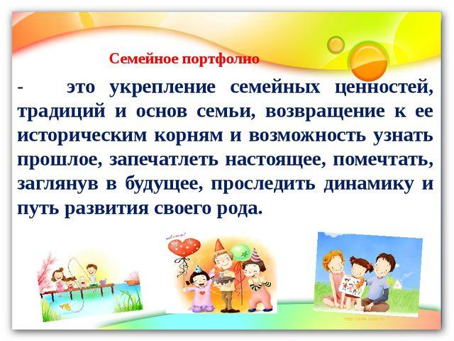 Семейное портфолио - это укрепление семейных ценностей, традиций и основ семь...