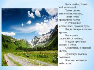 . Как я любил, Кавказ мой величавый, Твоих сынов воинственные нравы, Твоих не