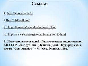 Ссылки 1. http://lermontov.info/ Http://pishi-stihi.ru/ 3. http://literatura5