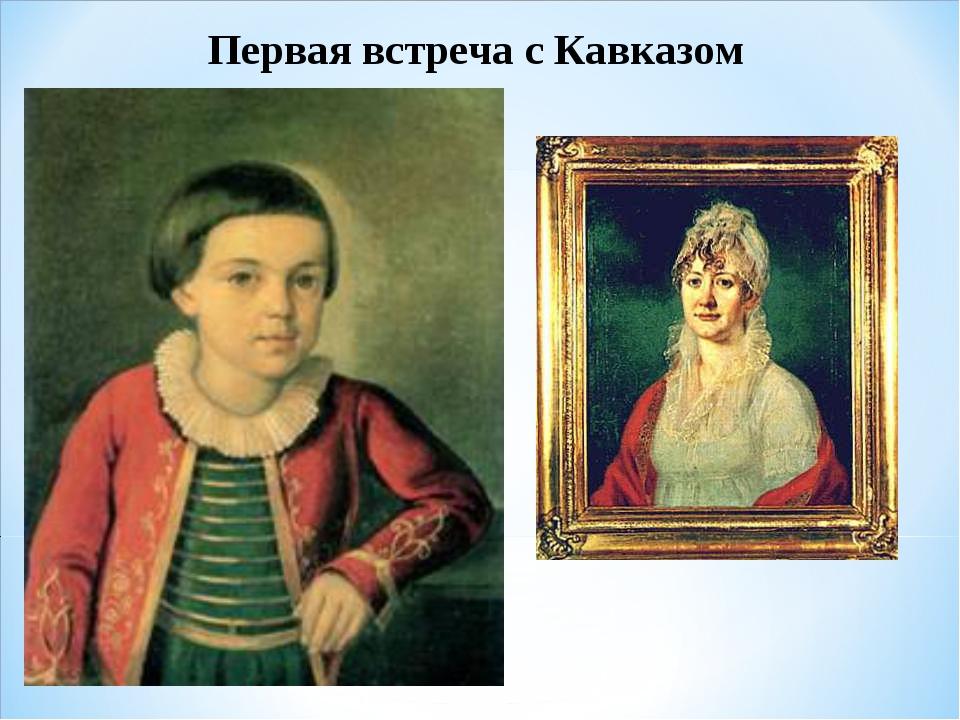 Первая встреча с Кавказом