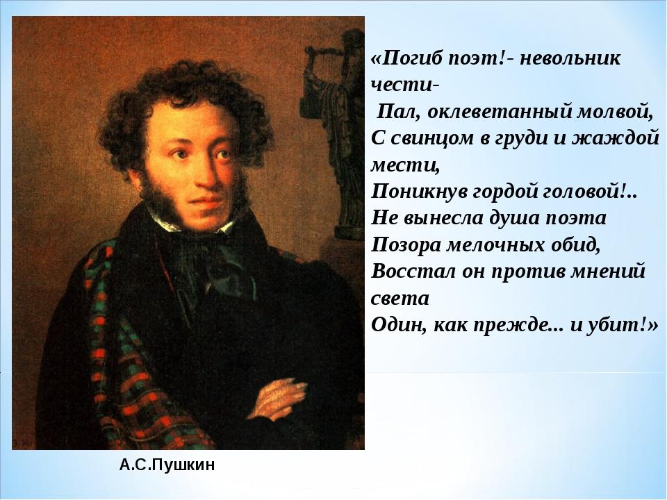 «Погиб поэт!- невольник чести- Пал, оклеветанный молвой, С свинцом в груди и...