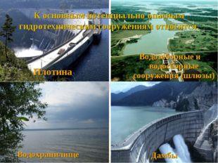 Плотина Водозаборные и водосборные сооружения (шлюзы) Водохранилище Дамбы К о
