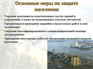 Основные меры по защите населения Укрытие населения на незатопленных частях з