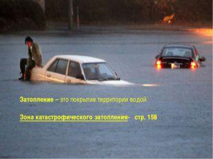 Затопление – это покрытие территории водой Зона катастрофического затопления-