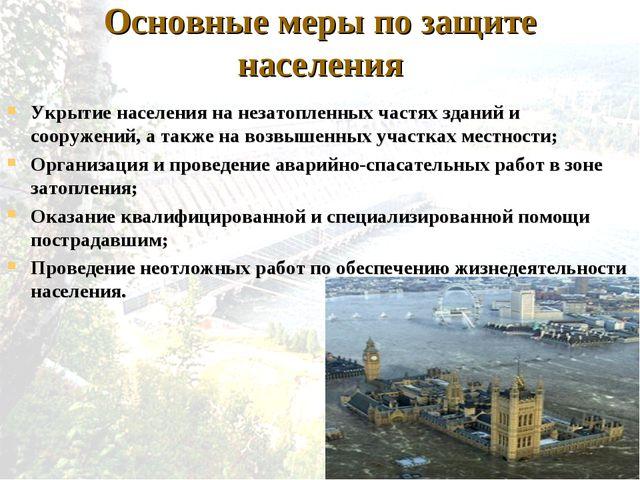 Основные меры по защите населения Укрытие населения на незатопленных частях з...