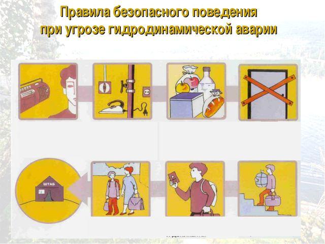 Правила безопасного поведения при угрозе гидродинамической аварии