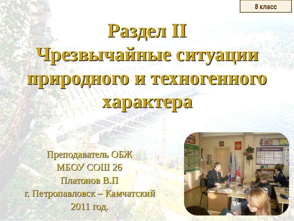 Раздел II Чрезвычайные ситуации природного и техногенного характера Преподава...
