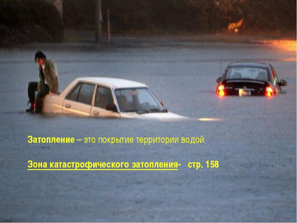 Затопление – это покрытие территории водой Зона катастрофического затопления-...