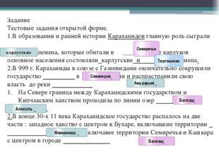 Задание Тестовые задания открытой форме. 1.В образовании и ранней истории Кар