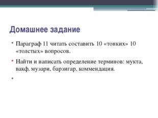 Домашнее задание Параграф 11 читать составить 10 «тонких» 10 «толстых» вопрос