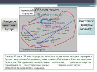 В конце 30 годов XI века государство распалось на две части: западное с центр