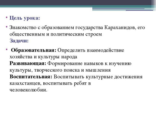 Цель урока: Знакомство с образованием государства Караханидов, его общественн...