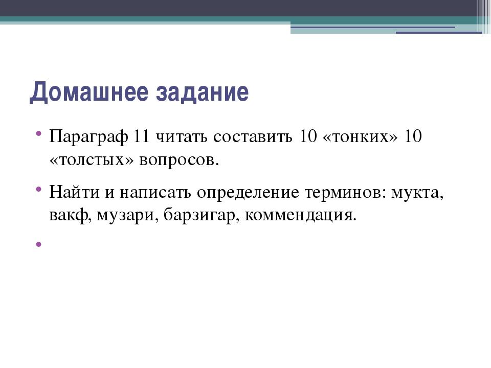 Домашнее задание Параграф 11 читать составить 10 «тонких» 10 «толстых» вопрос...