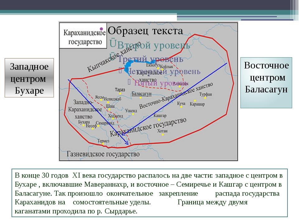 В конце 30 годов XI века государство распалось на две части: западное с центр...