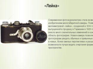 «Лейка» Современная фотожурналистика стала возможна с изобретением малогабари