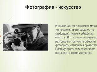 В начале XX века появился метод «мгновенной фотографии», не требующий никакой
