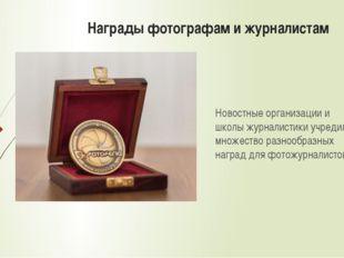 Награды фотографам и журналистам Новостные организации и школы журналистики у