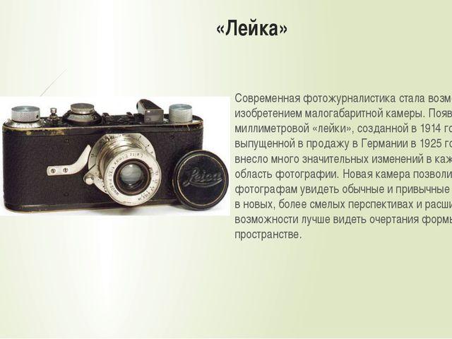 «Лейка» Современная фотожурналистика стала возможна с изобретением малогабари...