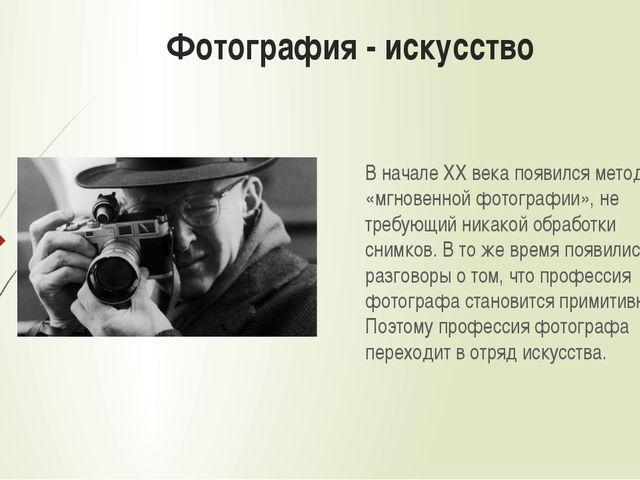 В начале XX века появился метод «мгновенной фотографии», не требующий никакой...