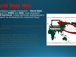 World Wide Web Популярнейшая служба Интернета – World Wide Web (сокращенно WW