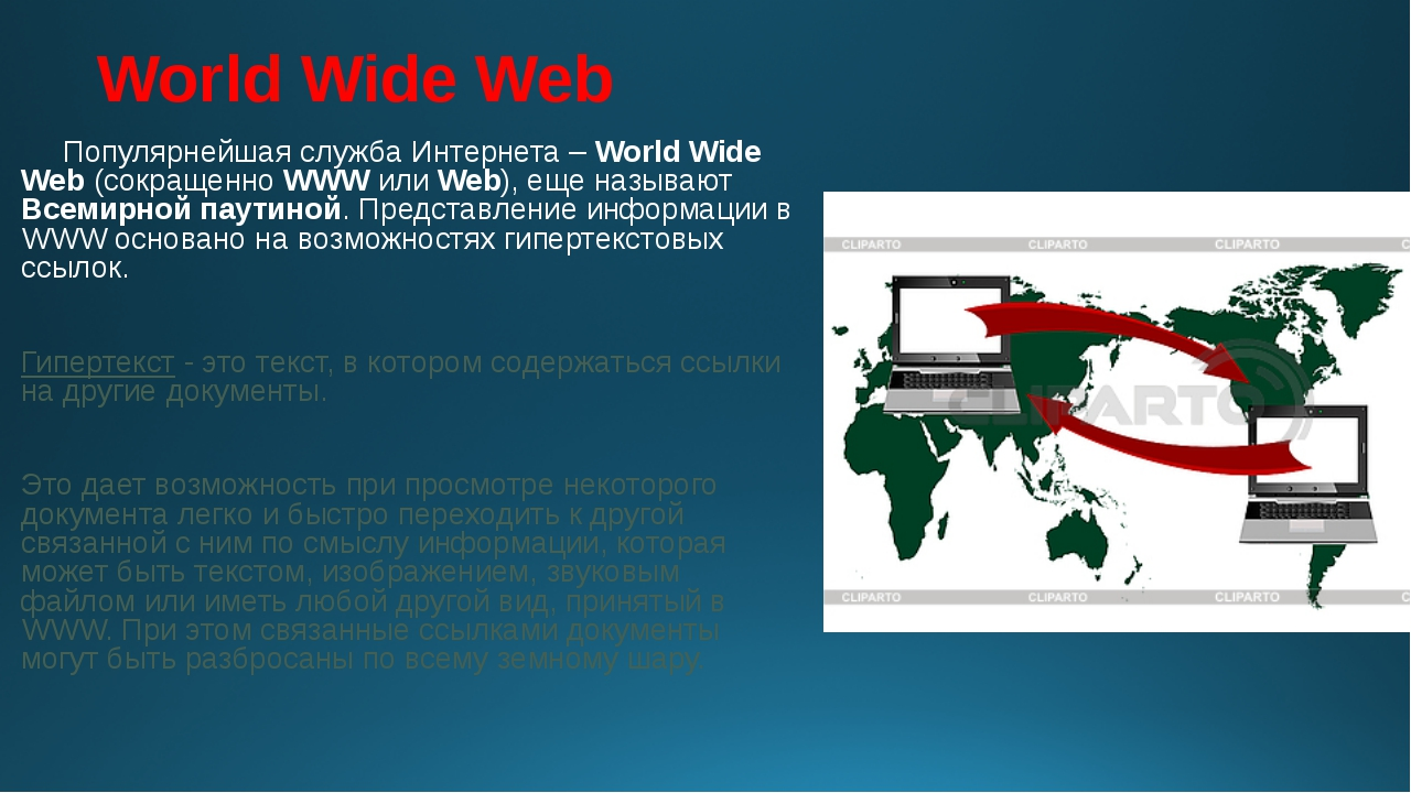 World Wide Web Популярнейшая служба Интернета – World Wide Web (сокращенно WW...