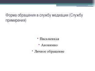 Форма обращения в службу медиации (Службу примирения) Письменная Анонимно Лич