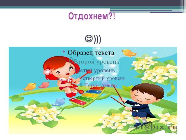 Отдохнем?! ))) 
