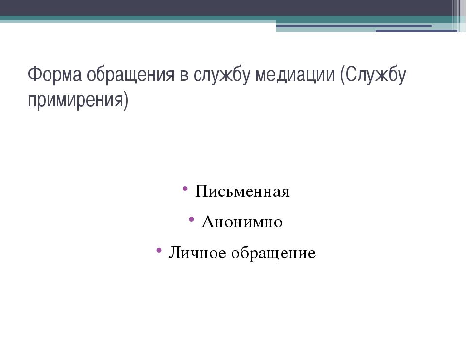 Форма обращения в службу медиации (Службу примирения) Письменная Анонимно Лич...