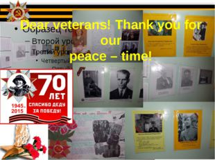 Dear veterans! Thank you for our peace – time!