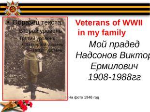 Мой прадед Надсонов Виктор Ермилович 1908-1988гг На фото 1946 год Veterans o