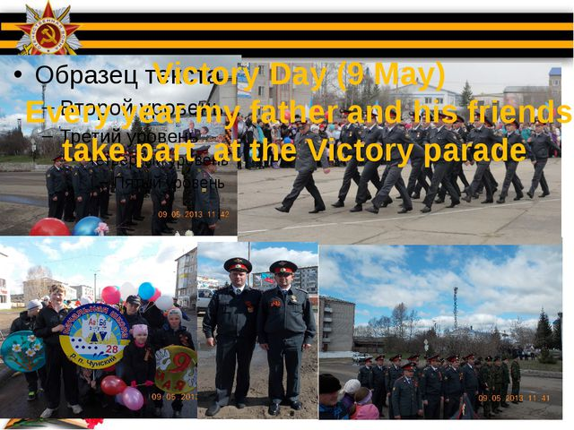 Victory Day (9 May) Every year my father and his friends take part at the Vi...