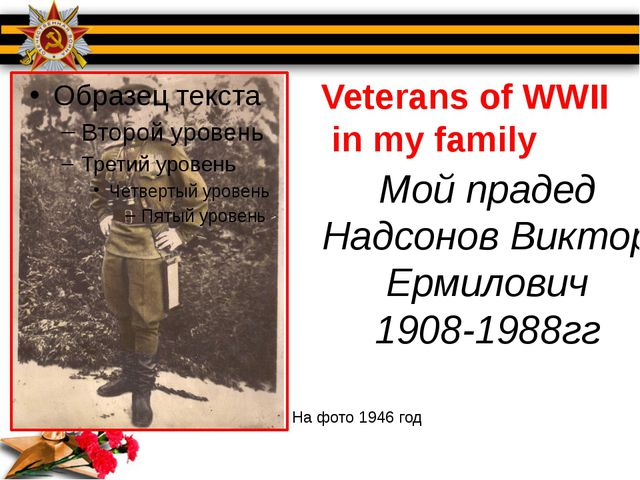 Мой прадед Надсонов Виктор Ермилович 1908-1988гг На фото 1946 год Veterans o...
