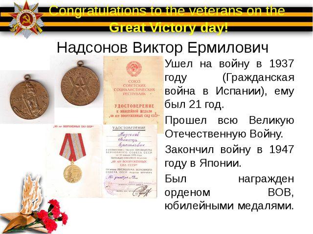 Надсонов Виктор Ермилович Ушел на войну в 1937 году (Гражданская война в Испа...