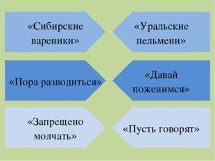 «Уральские пельмени» «Сибирские вареники» «Давай поженимся» «Пора разводиться