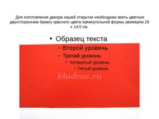 Для изготовления декора нашей открытки необходимо взять цветную двухсторонню