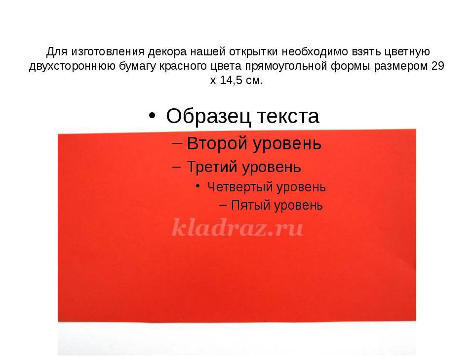 Для изготовления декора нашей открытки необходимо взять цветную двухсторонню...