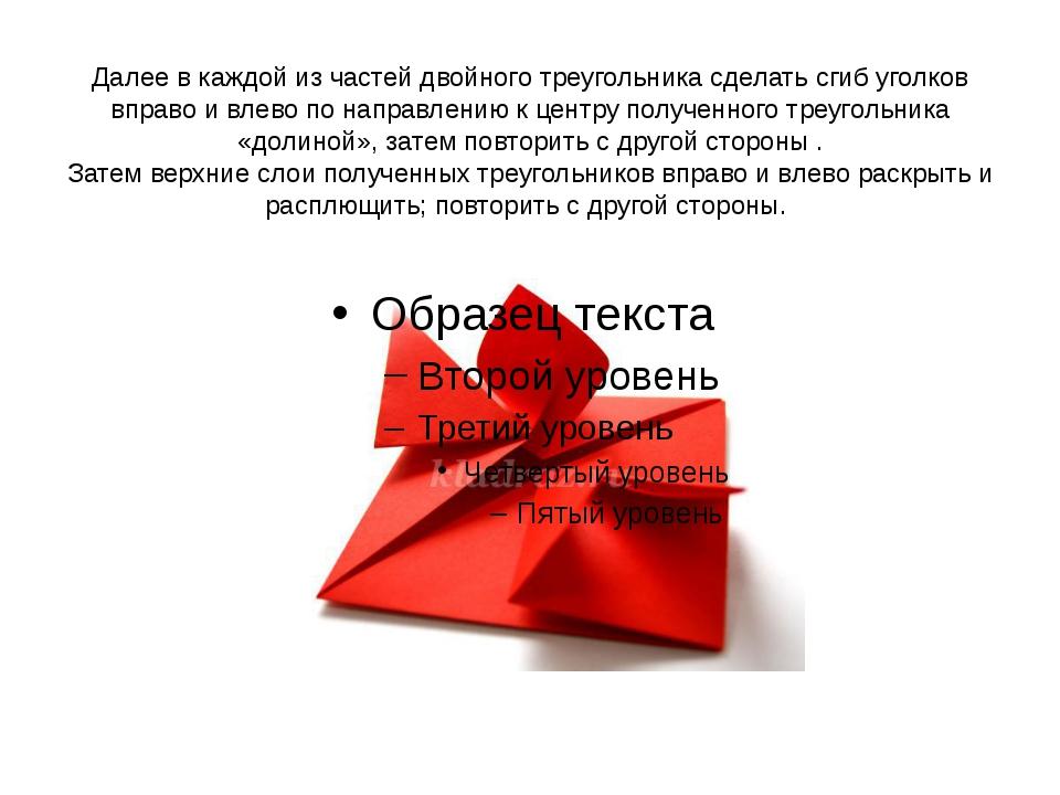 Далее в каждой из частей двойного треугольника сделать сгиб уголков вправо и...