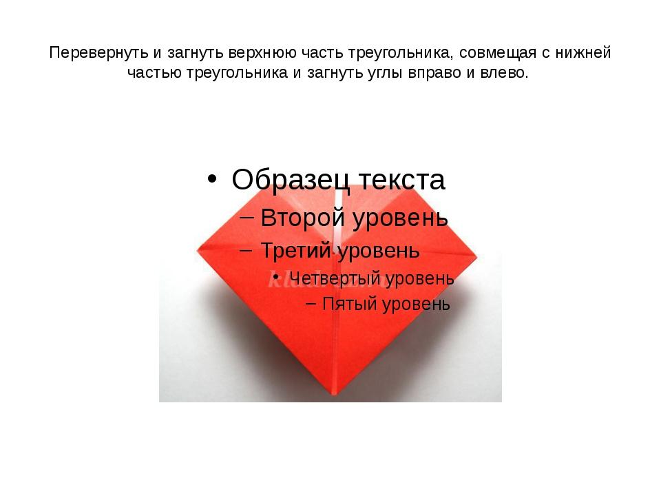 Перевернуть и загнуть верхнюю часть треугольника, совмещая с нижней частью тр...