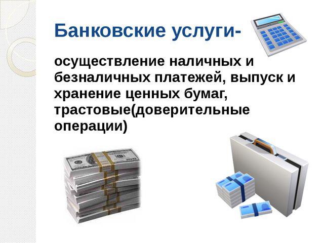 Банковские услуги- осуществление наличных и безналичных платежей, выпуск и хр...
