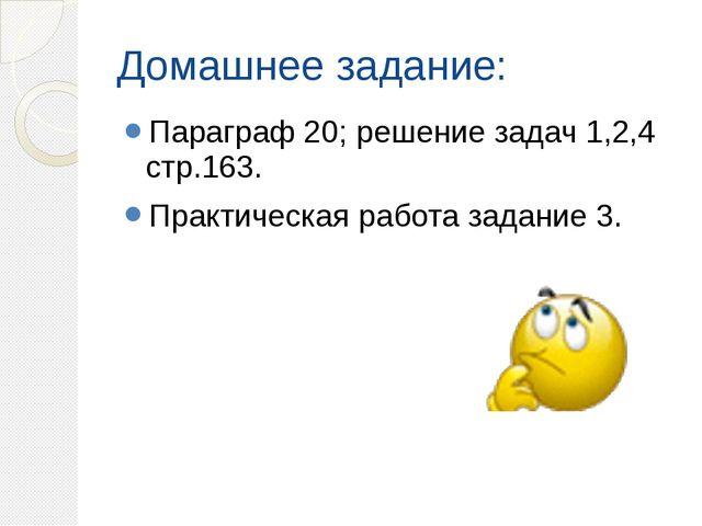 Домашнее задание: Параграф 20; решение задач 1,2,4 стр.163. Практическая рабо...
