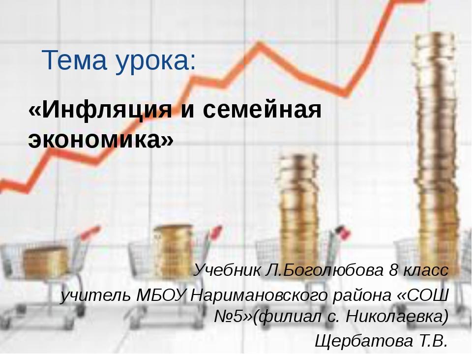 Тема урока: «Инфляция и семейная экономика» Учебник Л.Боголюбова 8 класс учит...
