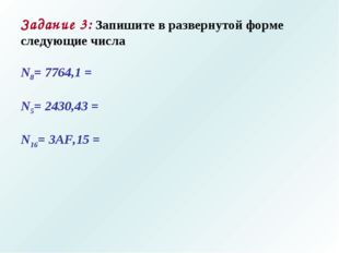 Задание 3: Запишите в развернутой форме следующие числа N8= 7764,1 = N5= 2430