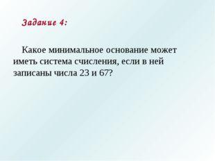 Задание 4: Какое минимальное основание может иметь система счисления, если в
