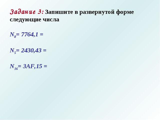 Задание 3: Запишите в развернутой форме следующие числа N8= 7764,1 = N5= 2430...