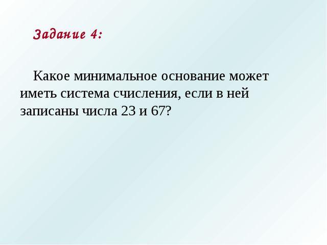Задание 4: Какое минимальное основание может иметь система счисления, если в...