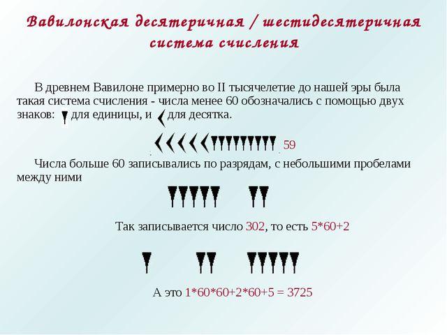 Вавилонская десятеричная / шестидесятеричная система счисления В древнем Вави...