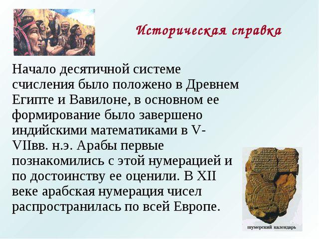 Историческая справка Начало десятичной системе счисления было положено в Древ...