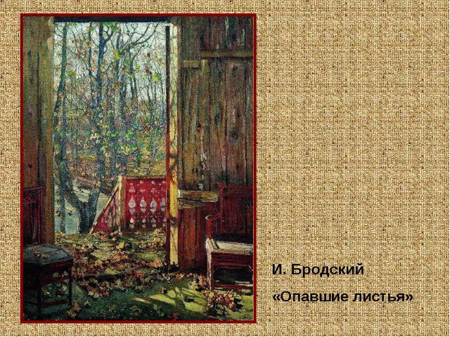 И. Бродский «Опавшие листья»